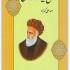 کتاب تاریخ ادبیات افغانستان