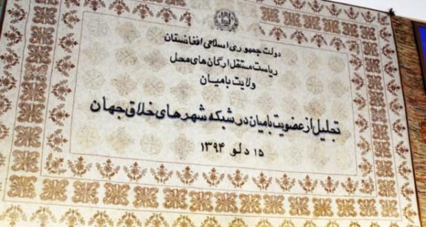 جشنواره عضویت بامیان در شبکه شهرهای خلاق جهان