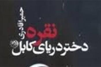 جایگاه زنان در افغانستان