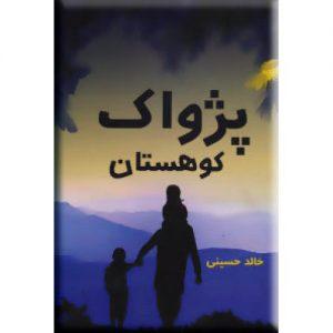 رمان مدرن «پژواک کوهستان»