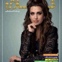 مجله گلاره - نمایشگر زن، زندگی و زیبایی
