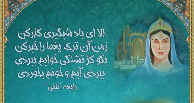 جایگاه زن در ادبیات فارسی افغانستان